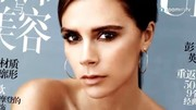 Victoria Beckham erobert China